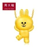 可愛兔兔Cony黃金吊墜(不含鍊) 周大福 LINE FRIENDS系列