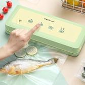 保鮮機 封口機小型家用塑封機食品保鮮商用包裝機密封抽真空包裝機YYJ 麥琪