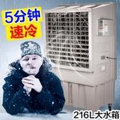 好吖優工業冷風機大型水冷空調工廠移動商用空調扇制冷風扇水空調 萬客居