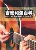 (二手書)吉他手冊系列樂理篇:吉他和弦百科(七版)