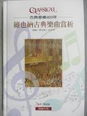【書寶二手書T3/音樂_E38】古典音樂400年-維也納古典樂曲賞析