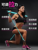 拉力器米客健身運動器材家用瑜伽彈力帶瘦身拉力器普拉提棒女彈力繩 莎瓦迪卡
