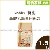 寵物家族*-【買一送一】Mobby 莫比 高齡老貓專用配方 1.5kg