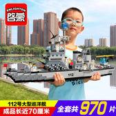 樂高積木軍事拼裝兒童航空母艦男孩子6-10-12歲BL 全館八折柜惠