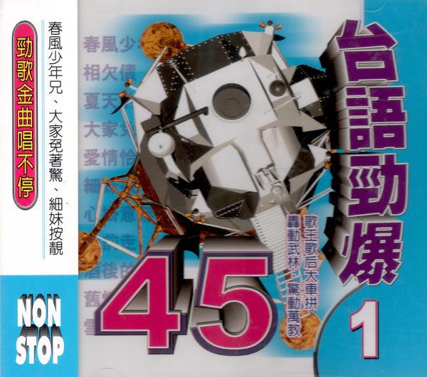 台語勁爆 45 第一輯 CD  (音樂影片購)