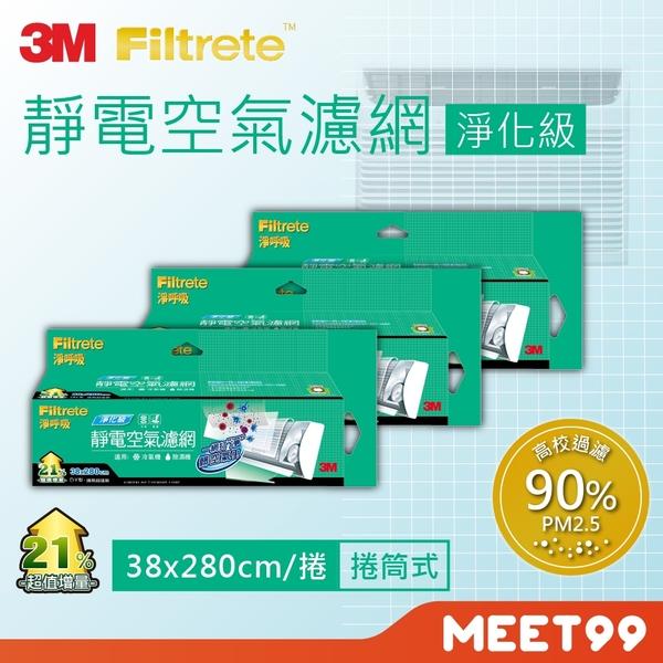 3M 淨化級靜電空氣濾網/冷氣濾網