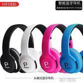 頭戴耳機 無線頭戴式藍芽耳機手機電腦通用游戲跑步運動重低音插卡Hifi耳麥  第六空間