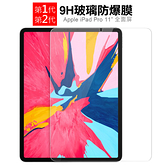 Apple iPad Pro 11吋 平板 (2018版/無Home鍵款) 0.3mm 2.5D 蘋果平板全面屏 滿版 防指紋9H玻璃貼 保護貼