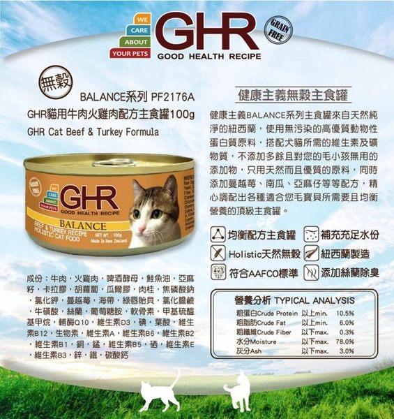 *WANG*【PF2176A 】健康主義 GHR BALANCE系列 無穀主食貓罐 100g 牛肉火雞肉