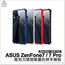 ASUS ZenFone 7 Pro ZS670KS ZS671KS 氣囊防摔手機殼 壓克力背蓋 防摔殼