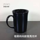極黑系列時尚歐風馬克杯280ML