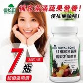 【御松田】SOD31種綜合蔬果+鳳梨木瓜酵素(30粒/瓶)-7瓶
