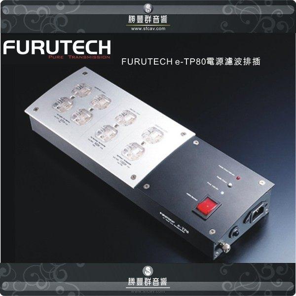 【竹北勝豐群音響】Furutech e-TP80 電源濾波排插!完全隔絕外來NOISE的入侵,達到純淨電源的效果!
