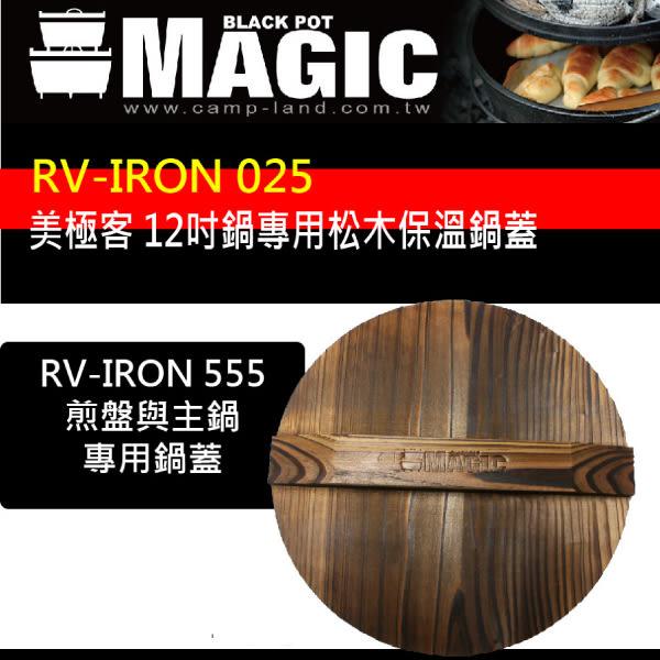 CAMP-LAND 12吋松木鍋蓋 RV-IRON 025 荷蘭鍋專用配件 鑄鐵鍋 適用12吋鑄鐵鍋【易遨遊戶外用品】