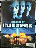 挖寶 片U02 159  DVD 電影【ID4 星際終結者紙盒裝】