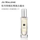 【南紡購物中心】JO MALONE 牡丹與嫣紅麂絨古龍水 30ml (附紙袋&卡片)