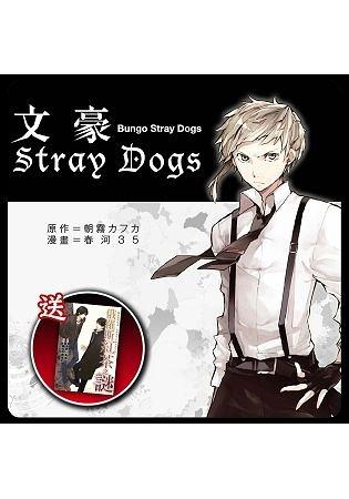 文豪Stray Dogs系列漫畫套書(送:漫畫《臨床犯罪學者火村英生的推理事件