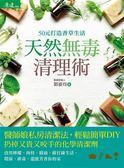 (二手書)天然無毒清理術:50元打造香草生活
