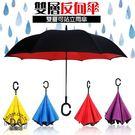 【5月梅雨季必備】雙層反向傘 C型手把 晴雨傘 遮陽傘 反摺傘 反折傘 防風傘 紫/藍/黃