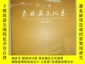 二手書博民逛書店罕見誌丹縣文化誌(1990-2017)精裝Y151510