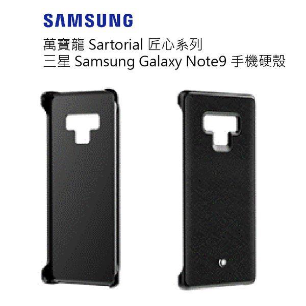 萬寶龍 Sartorial 匠心系列 Note9 手機硬殼[24期0利率]