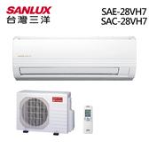 SANLUX台灣三洋 4-6坪冷暖變頻分離式一對一冷氣 SAC-28VH7 / SAE-28VH7 含基本安裝(限北北基)