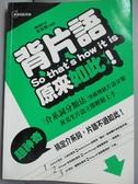 【書寶二手書T9/語言學習_KPX】背片語,原來如此!_曾韋婕