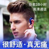 藍芽單耳耳機 華為骨傳導藍芽耳機掛耳式不入耳蘋果安卓迷你隱形無線運動型開車  DF  二度3C