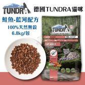 *WANG*【全省免運】德國TUNDRA《貓咪飼料-鮭魚藍河配方》100%天然無穀 6.8kg/包