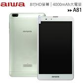 aiwa A81 (3G/32G) 4G美型平板/超高CP值追劇平板(2021版)◆送原廠吊卡皮套+玻貼+Band 6血氧