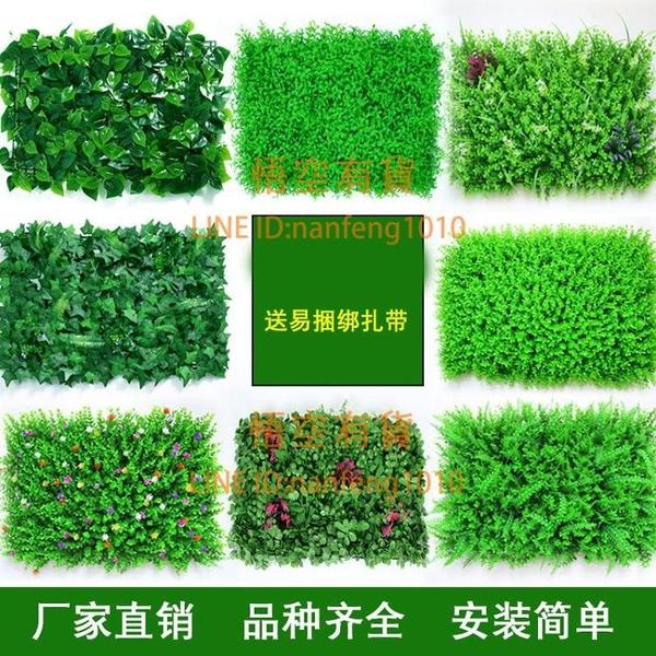 仿真植物墻綠植人造草坪草皮客廳塑料假花門頭陽臺背景墻面裝飾草【悟空有貨】