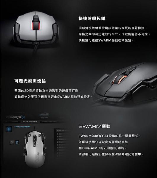 [地瓜球@] 冰豹 ROCCAT Kova AIMO 滑鼠 RGB 光學 遊戲 電競