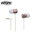 INTOPIC 廣鼎 入耳式鋁合金耳機麥克風 i81-GD