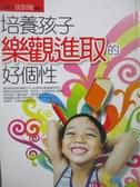 【書寶二手書T2/親子_OGI】培養孩子樂觀進取的好個性_沈怡臻