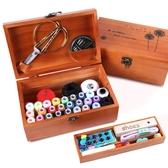 針線盒套裝家用大號多功能實木整理箱手工手縫線結實大針線包收納 限時85折