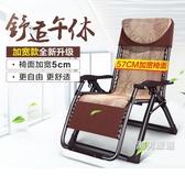 加寬躺椅折疊午休辦公室椅子靠椅睡椅午休椅沙灘家用休閒椅xw