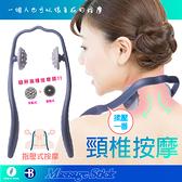 【獨家 雙按摩頭】U型肩頸按摩器 夾脖子 100%台灣製造 指壓 頸部揉捏夾 頸椎穴道按摩器(夾脖子)