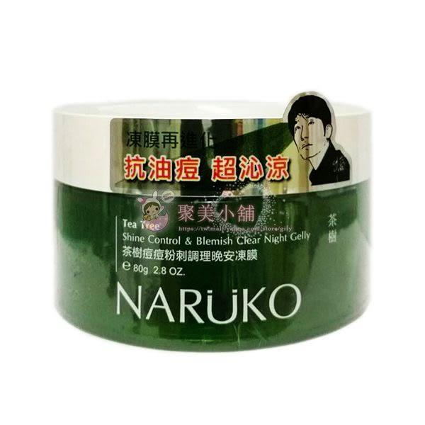 牛爾 NARUKO 愛慕可 茶樹痘痘粉刺調理晚安凍膜 80g【聚美小舖】