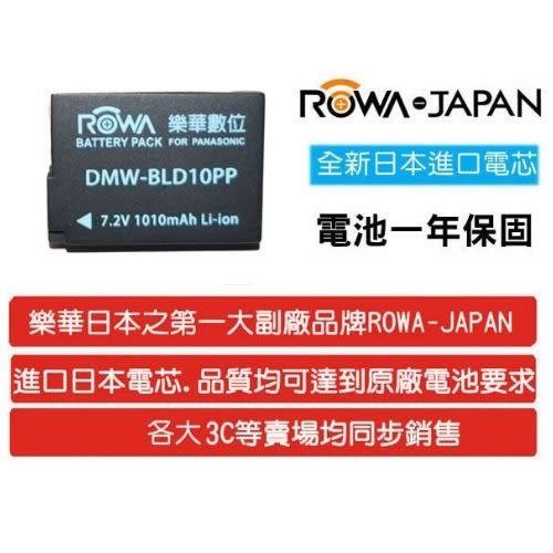 【新風尚潮流】ROWA PANASONIC鋰電池 全新破解版 DMW-BLD10 GF2 GF-2 G-3 GX-1