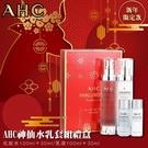 ●魅力十足● 限定款 韓國 AHC神仙水乳套組禮盒 4件組 高效B5玻尿酸