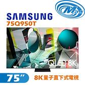 《麥士音響》 SAMSUNG三星 75吋 8K QLED 平面量子直下式電視 75Q950T