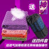 瑜伽鋪巾 加厚防滑瑜伽墊布鋪巾 毛毯瑜伽裝備用品初學者