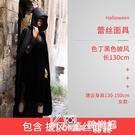 萬聖節服裝成人蕾絲面具披風COS演出巫師死神黑袍恐怖吸血鬼斗篷 Korea時尚記