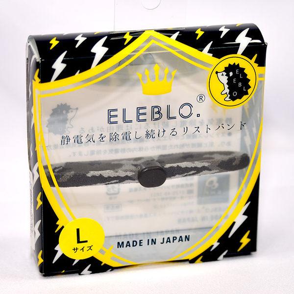 迷彩 防靜電 放電 緩和 手環 ELEBLO 日本製 正版商品