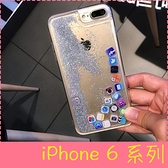 【萌萌噠】iPhone 6 6s Plus  創意趣味個性圖標 透明液體動態流沙保護殼 全包防摔軟邊 手機殼 手機套