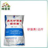 【綠藝家】矽藻素1公斤(矽藻土)