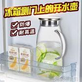 家用大容量晾白開水瓶耐熱高溫涼水壺防爆玻璃冷水壺茶壺涼水杯扎   良品鋪子
