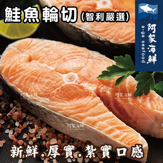 【阿家海鮮】頂級鮭魚厚輪切【買一送一】(250g±10%/片)