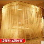 伸縮蚊帳U型支架1.2雙人1.5米家用1.8m床2.2加密加厚 igo 夏洛特居家
