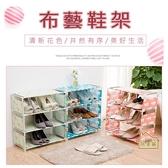 【居美麗】DIY 四層布藝鞋架簡易鞋架多層收納鞋櫃經濟型鞋架組裝式鞋櫃收納架